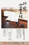 于右任紀念館暨青田書院迎接戊戌新年,免費體驗『抄寫四書五經』~