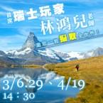 【巨大講堂】瑞士精華火車全覽(3/29場)