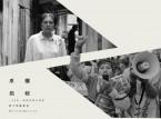 「原權旅程」30年,從原鄉到都市部落─黃子明攝影展
