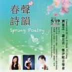 春聲詩韻~ 劉惠芝、謝宜君、鄭伊晴音樂會 Concert w HC LIU,IC HSIEH,YC CHENG