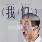 """張可揚・張國韋雙舞作《我(們)》 Ko-yang Chang & Kuo-wei Chang: """"M/We"""""""