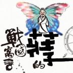 文山劇場【故事劇場系列】 《莊子的戰國寓言》偶偶偶劇團