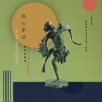 《從心所欲》-蔡政維個展