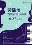黃潘培古典吉他合奏團45周年音樂會