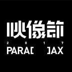 映像節 2017 Parallax
