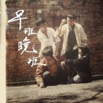 台北市私立華岡藝術學校第41屆戲劇科畢業公演《早班晚班》