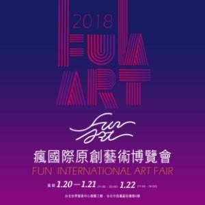 瘋國際原創藝術博覽會