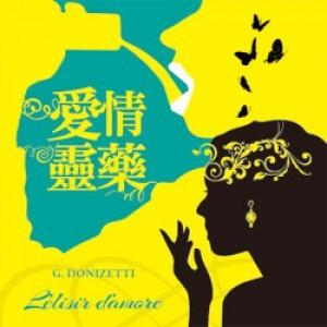 台北愛樂歌劇坊—《愛情靈藥》歌劇選粹音樂會 Donizetti:L'elisir d'amore